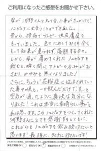 20150325 体験談(OAさん)