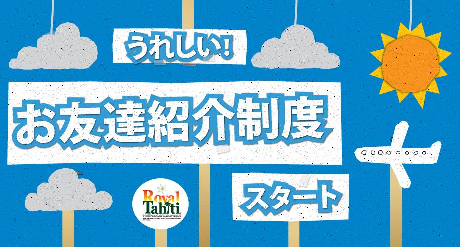 2020年お友達紹介制度スタート