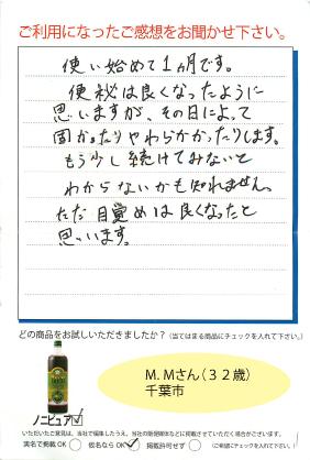 20111216_taikendan(MM)