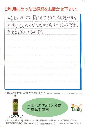 20120202A_taikendan(Tamayama_Nanae)