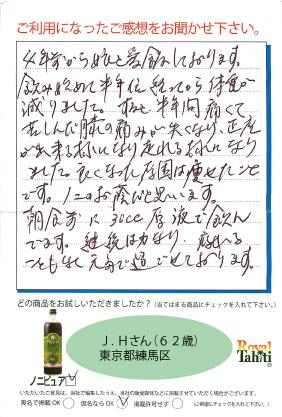 20120310(JH)